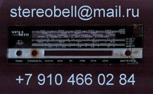 stereobell